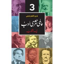 Almi Nasri Adab - Part 3 - عالمی نثری ادب