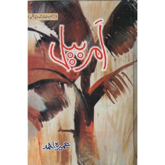 Amar Bail - امر بیل