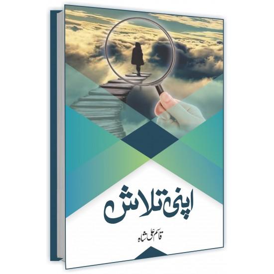 Apni Talash - اپنی تلاش