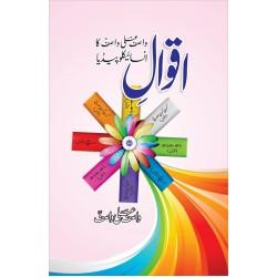 Aqwal e Wasif Ali Wasif
