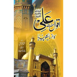 Aqwal Hazrat Ali RA Ka Encyclopedia
