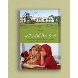 Asatza Bureaucracy Aur Siyasatdan - اساتذہ بیوروکریسی اور سیاستدان