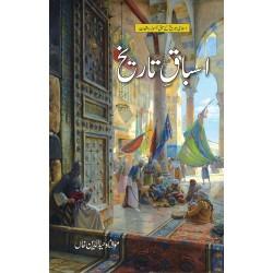 Asbaq e Tareekh - اسباق تاریخ
