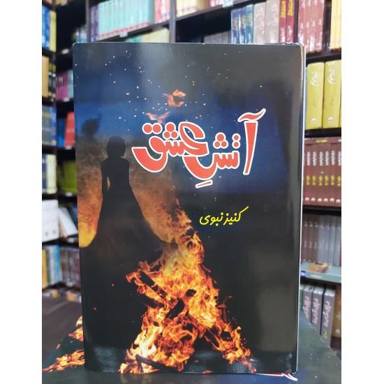 Atish e Ishq - آتش عشق