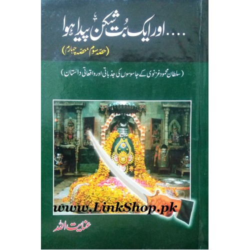 Aur Aik But Shikan Paida Hua - Part 3-4