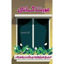 Aurat Kahani - عورت کہانی