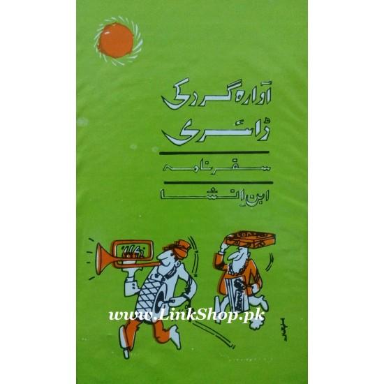 Awara Gard Ki Diary