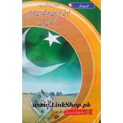 Ayubi, Ghaznavi Aur Mohammad Bin Qasim Pakistan Mein