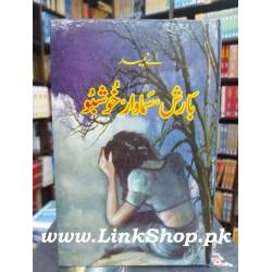 Barish Samawar Khushboo - بارش سماوار خوشبو