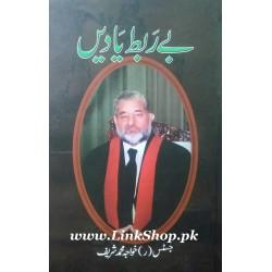 Bay Rabt Yadain - بے ربط یادیں