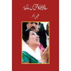 Benazir Bhutto Ka Qatal Kis Ny Kiya - بےنظیر بھٹو کا قتل کس نے کیا