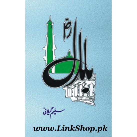 Bilal (R.A) - بلالؓ