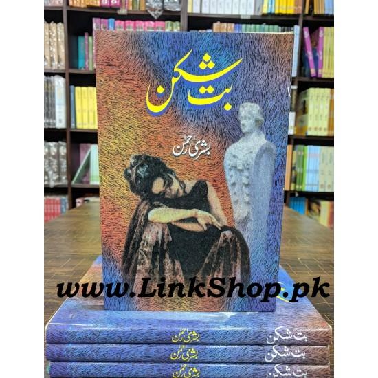 But Shikan By Bushra Rehman