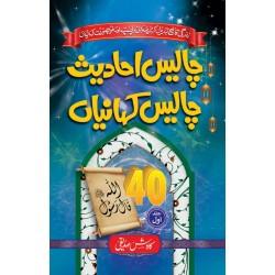 Chalis Ahadis Chalis Kahaniya - چالیس احادیث چالیس کہانیاں