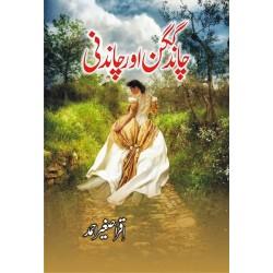 Chand Gagan or Chandni