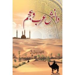 Danish Arab o Ajam - دانش عرب و عجم