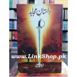 Dastaan e Mujahid - داستان مجاہد