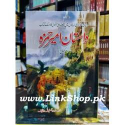 Dastan Amer Hamza - داستان امیر حمزہ