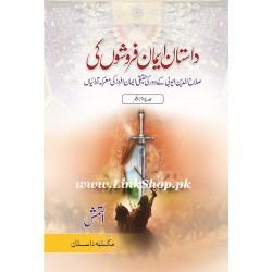 Dastan Iman Faroshon Ki - Part 4-5