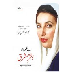 Daughter Of East Urdu Translation