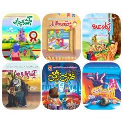 Deal 1 - Children Islamic Books