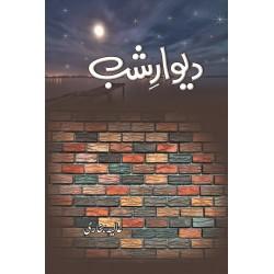 Deewar-e-Shab - دیوار شب