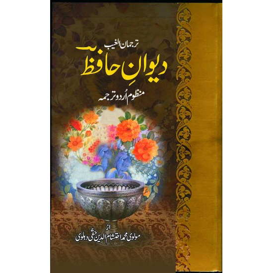 Dewan e Hafiz - دیوان حافظ