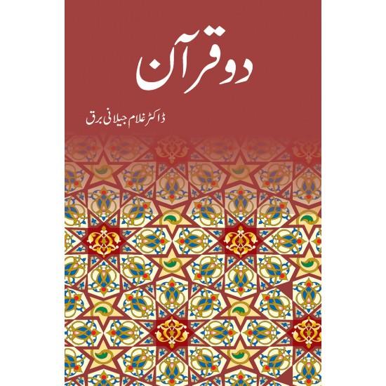 Do Quran - دو قرآن