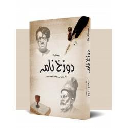 Dozakhnama (Urdu Edition)