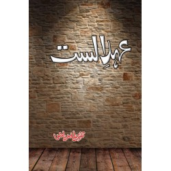 Ehd E Alast - عہد الست