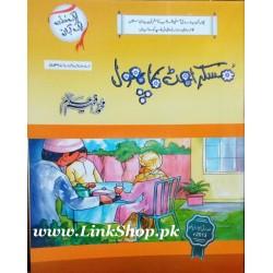 Aik Sunat Aik Kahani - ایک سنت ایک کہانی