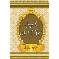 Europ Par Islam Kay Ehsan - یورپ پر اسلام کے احسان