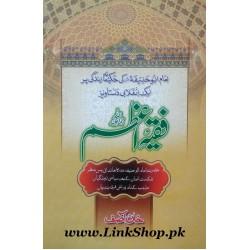 Faqih-e-Azam