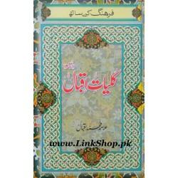 Kuliyat e Iqbal in Urdu With Fargang