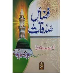 Fazail-e-Sadqaat