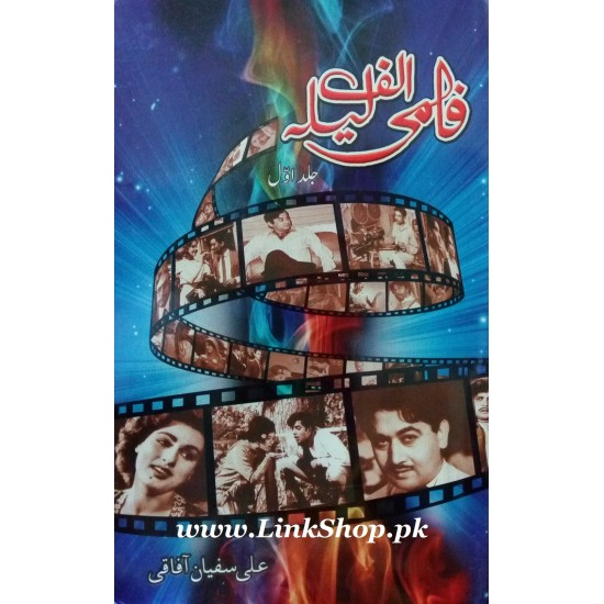 Filmi Alif Laila - Part 1
