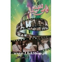 Filmi Alif Laila - Part 2