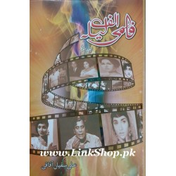 Filmi Alif Laila - Part 3