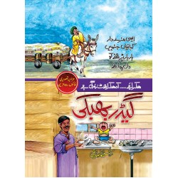 Geedar Bhabki - گیدڑ بھبکی