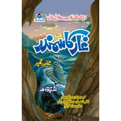 Ghaar Ka Samandar - غار کا سمندر