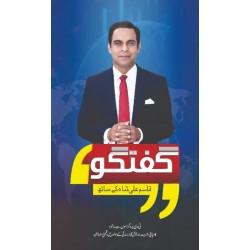 Guftgo Qasim Ali Shah Kay Sath