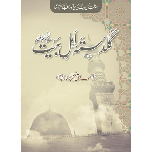 Maula Ali Shrine Wallpaper: Guldast-e-Ahl Al Bayt By Maulana Tariq Jameel