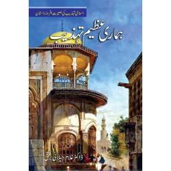 Hamari Azeem Tehzeb - ہماری عظیم تہذیب