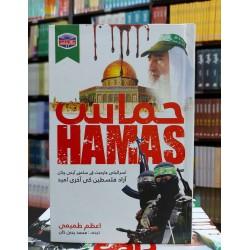 Hamas - حماس