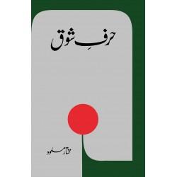 Harf e Shoq - حرف شوق