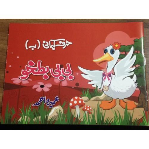 alif novel by umera ahmed pdf