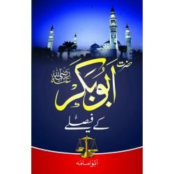 Hazrat Abu Bakar (RA) Kay Faislay - فیصلے سیریز