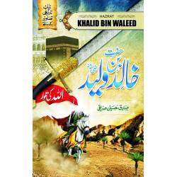 Hazrat Khalid Bin Waleed (R.A) - حضرت خالد بن ولید