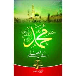 Hazrat Muhammad (PBUH) Kay Faislay - فیصلے سیریز