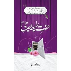 Hazrat Rabia Basri (R.A)